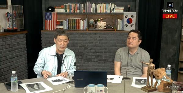 유튜버 김용호씨가 출연중인 <가로세로연구소> 5월 21일 방송 중 한 장면