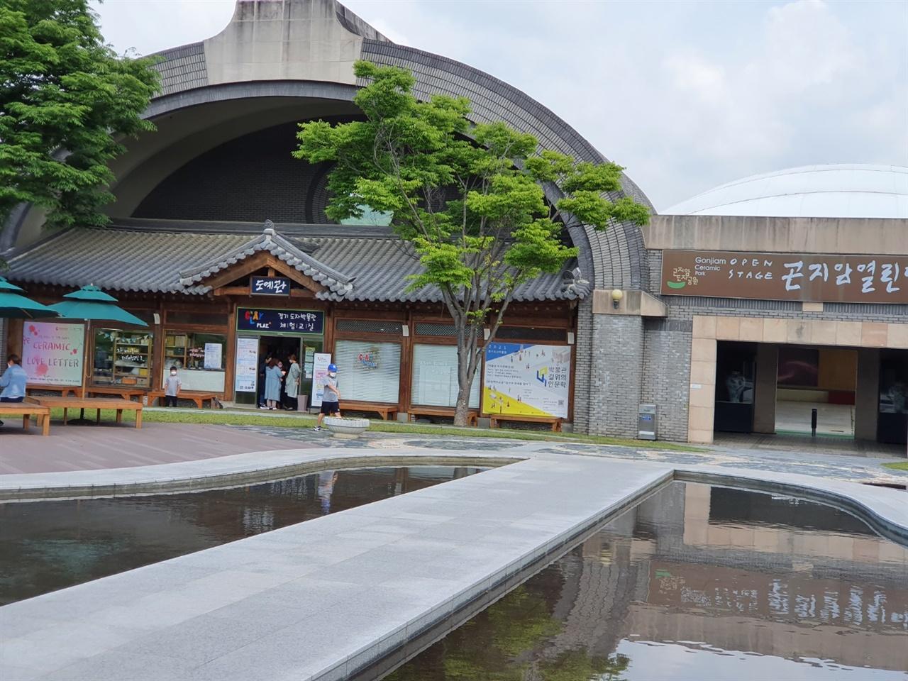 경기도자박물관 옆에 자리한 전통공예원 경기도자박물관 옆에는 자기를 직접 구입할 수 있는 전통공예원이 자리해 있다.