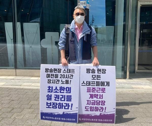 김기영 희망연대노동조합 방송스태프지부장