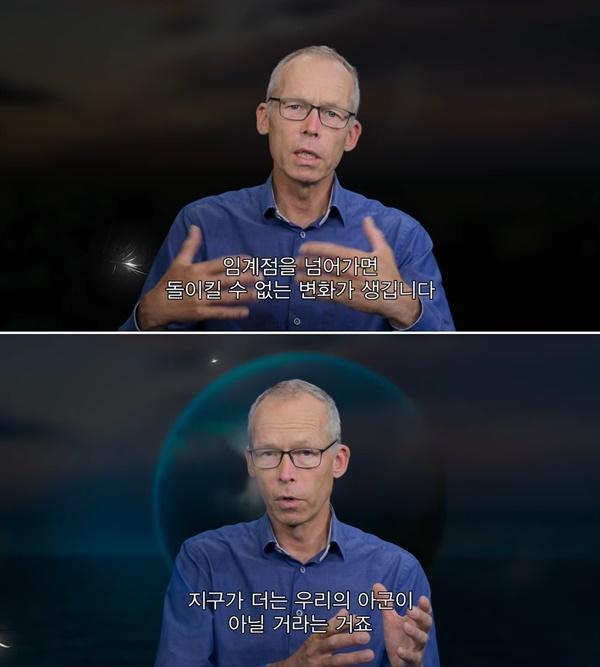 다큐멘터리 <브레이킹 바운더리>에서 요한 록스트룀의 티핑 포인트(임계점) 설명 장면.