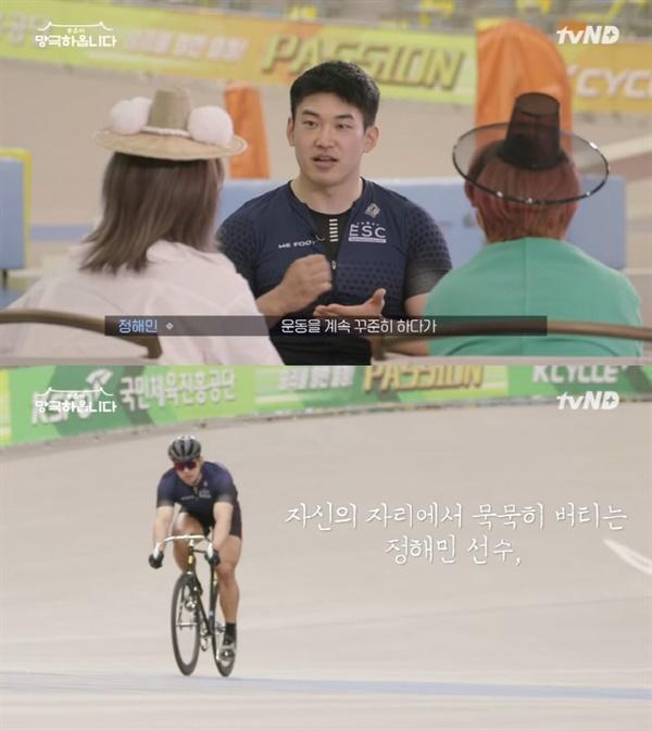 tvN D가 새롭게 선보이는 웹예능 '송은이 망극하옵니다'의 한 장면.  첫번째 인물로 경륜선수 정해민이 출연했다