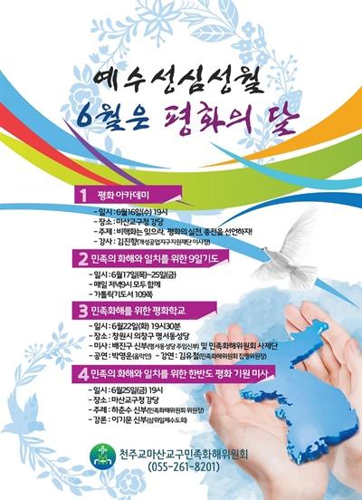 천주교 마산교구 민족화해위원회는 6월 한 달 동안 '평화'를 주제로 다양한 행사를 연다.