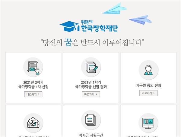 한국장학재단 홈페이지
