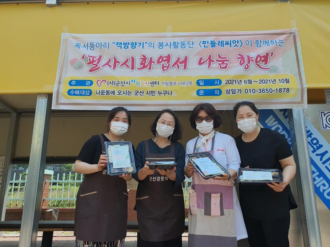 시화엽서도시락 영양사님과 봉사자들과 함께 기념 사진