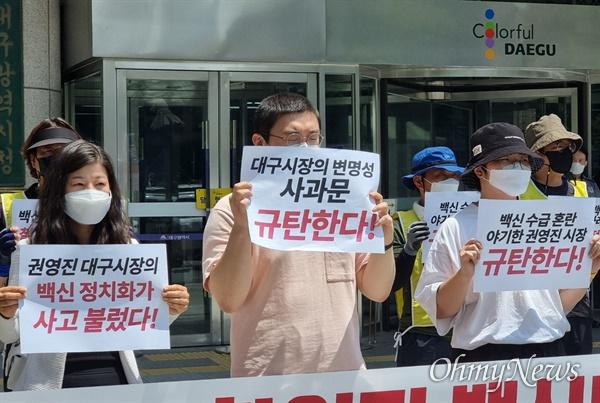 적폐청산 대구시민촛불연대는 10일 대구시청 앞에서 기자회견을 열고 대구시의 화이자 백신 구매 사기 논란에 대해 철저한 진상규명을 촉구했다.