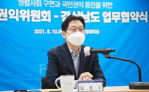 김경수 지사.