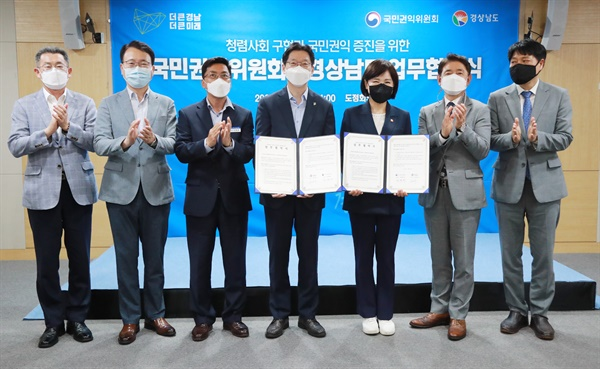 김경수 경남지사와 전현희 국민권익위원장의 협약 체결.