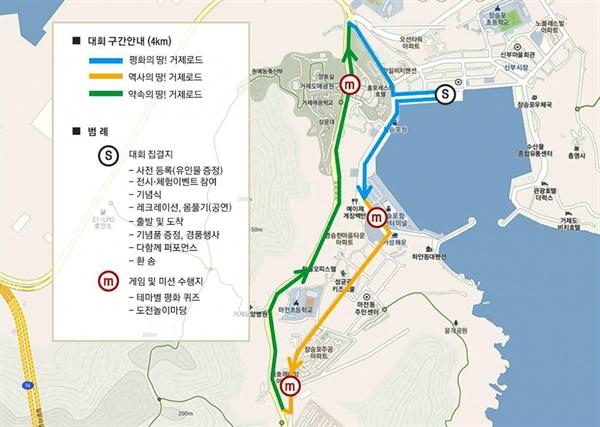거제민주평통 '가족사랑 거제평화로드 걷기대회' 구간별 코스.