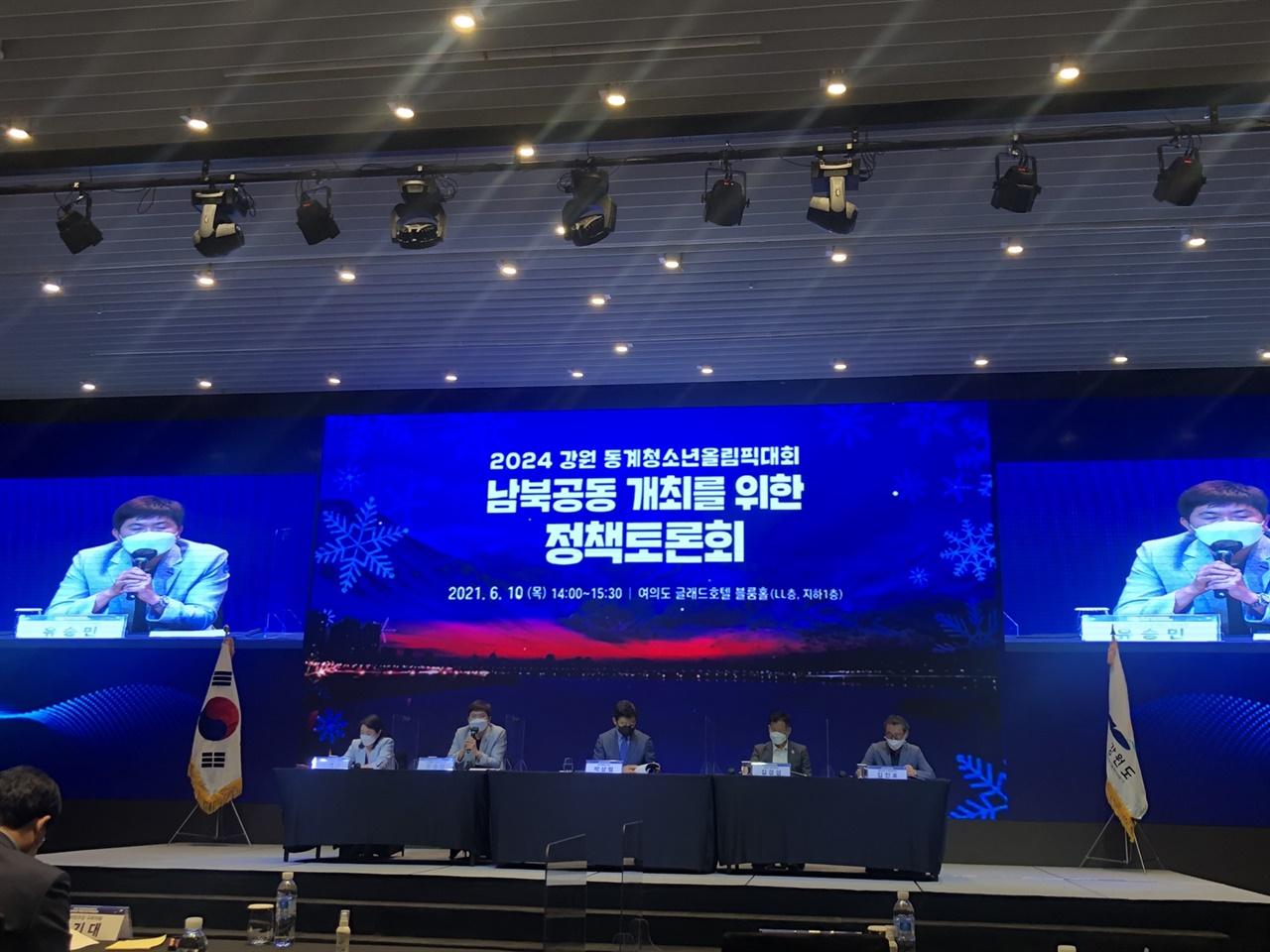서울 여의도 글래드호텔에서 열린 '2024 강원 동계청소년올림픽대회 남북공동 개최를 위한 정책토론회'에서 유승민 위원이 토론을 하고 있다.