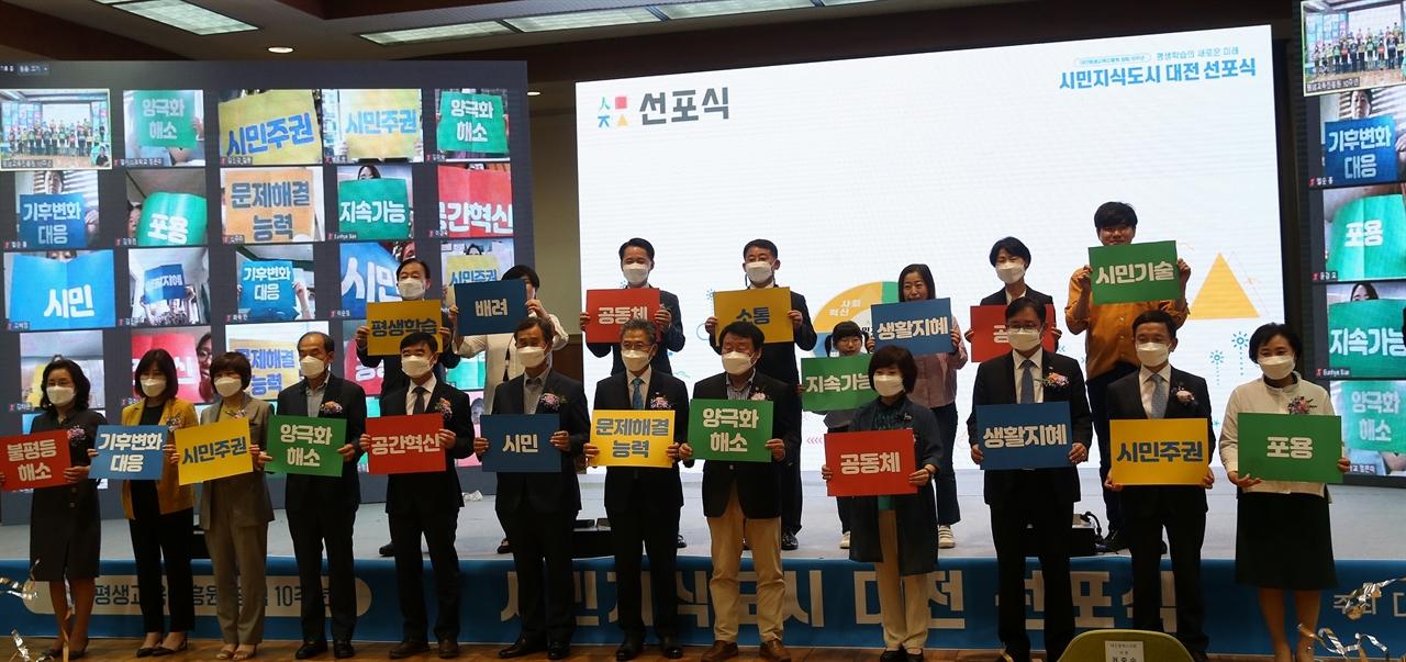 대전평생교육진흥원(원장 김종남)은 10주년을 맞아 10일 오후 옛 충남도청사 본관 2층 대회의실에서 '시민지식도시 대전 선포식'을 개최했다.