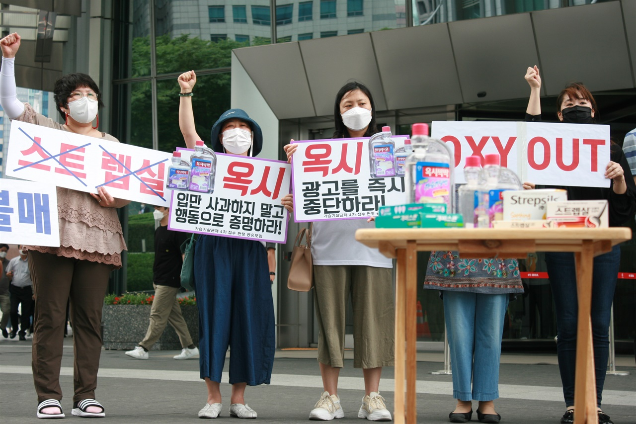 가습기살균제참사 10주기비상행동이 주최한 기자회견에서 참석자들이 구호를 외치고 있다.