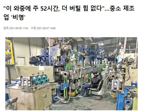 한국경제 온라인 기사 (2021.6.6) 온라인 기사 갈무리