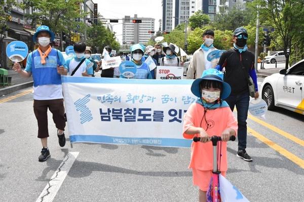 행진 선두에 선 어린이 참가자 어린이 참가자가 남북철도 연결을 촉구하는 행진단 선두에 있는 모습