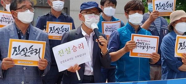 전교조 충북지부는 10일 '강성호 교사 무죄'를 촉구하는 기자회견을 열었다. 기자회견에서 강성호 교사가 발언을 하고 있다.
