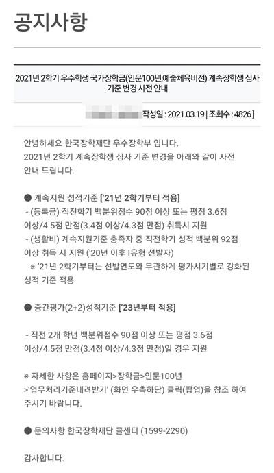 3월 19일날 공지된 기준 변경 내용