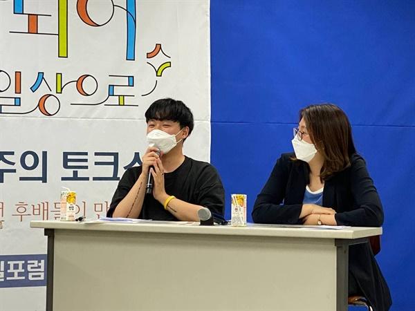 토크쇼 패널 윤태경씨, 김은경씨