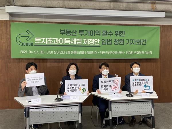 2021년 4월 27일, 부동산 투기이익 환수를 위한 토지초과이득세법 입법청원 기자회견