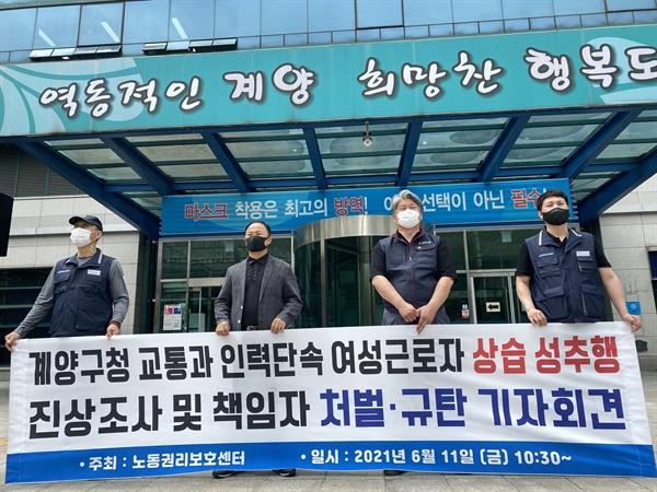 """11일 노동권리보호센터는 계양구청 앞에서 기자회견을 열고 """"인천 계양구청 교통과 인력단속 반장이 여성 노동자들을 지속적으로 성추행했다""""고 주장했다."""