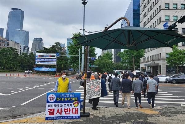 이영춘 진주상공회의소 회장이 11일 서울에서 LH 혁신안 반대 1인시위를 벌였다.