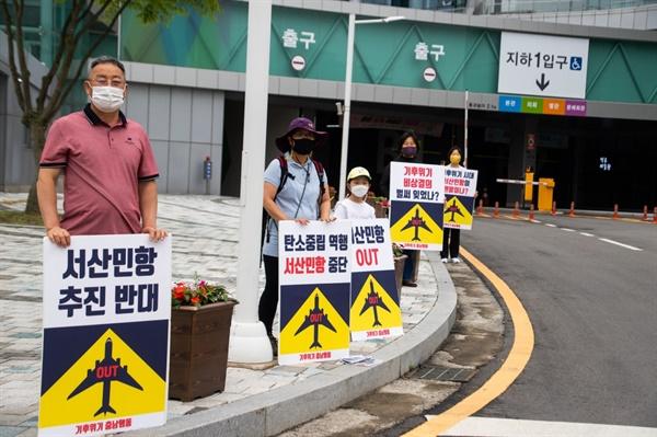 서산민항 반대 캠페인을 벌이고 있는 기후위기 충남행동 회원들