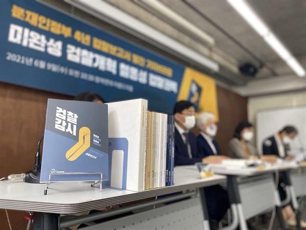 지난 6월 9일, 참여연대 사법감시센터는 <문재인정부 4년 검찰보고서 - 미완성 검찰개혁 철옹성 검찰권력>을 발간했다