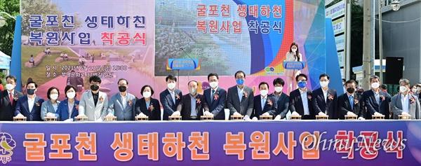 박남춘 인천시장이 6월 11일 부평문화로에서 열린 굴포천 생태하천 복원사업 착공식에서 참석자들과 발파 버튼을 누르고 있다.
