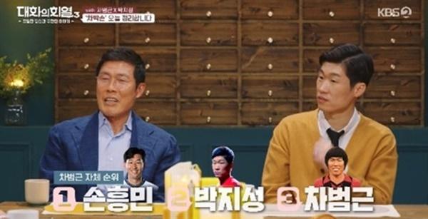 10일 방송된 KBS <대화의 희열3>의 한 장면