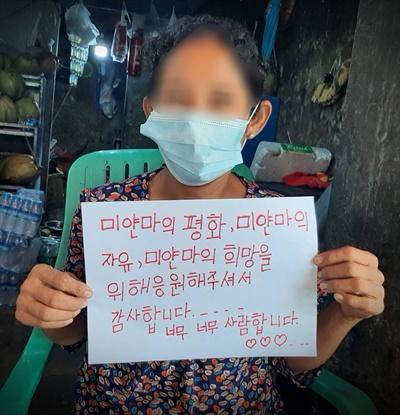 미얀마 시민들이 한국어로 '감사의 글'을 보내왔다.