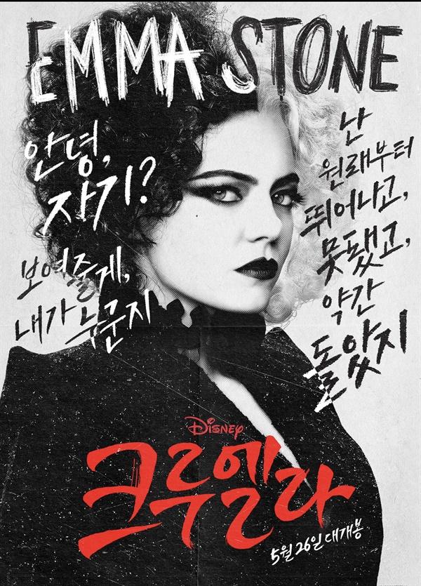영화 <크루엘라> 포스터