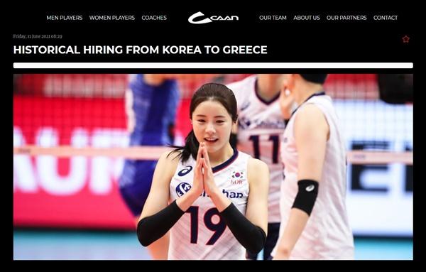 이다영의 그리스 여자프로배구 이적을 발표하는 스포츠 에이전시 CAAN 홈페이지 갈무리.