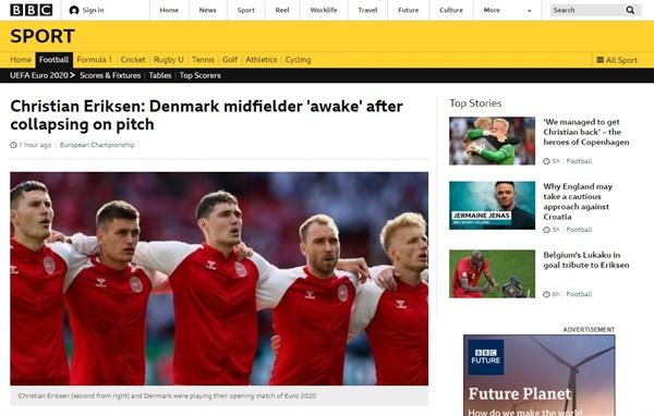 크리스티안 에릭센 부상 중계 방송을 사과하는 영국 BBC 홈페이지