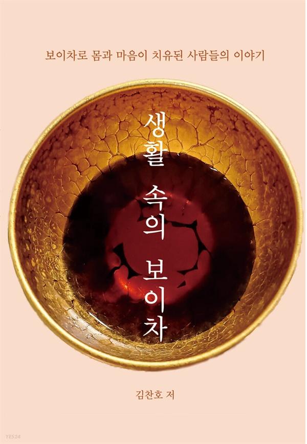 <생활 속의 보이차> 책 표지
