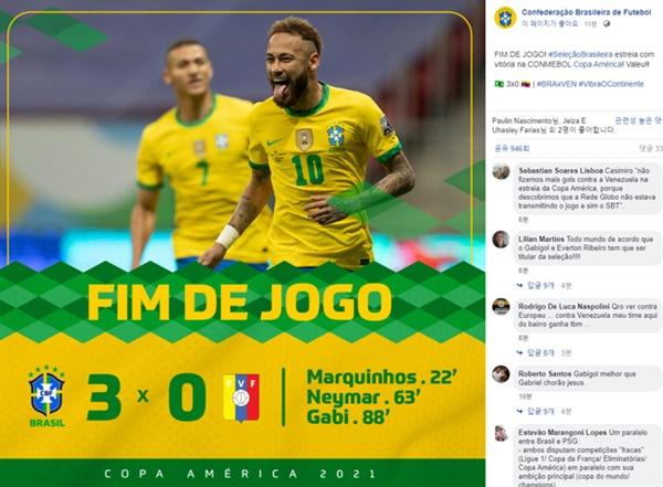 네이마르 브라질의 에이스 네이마르가 베네수엘라와의 2021 코파 아메리카 개막전에서 1골 1도움으로 3-0 대승을 이끌었다.