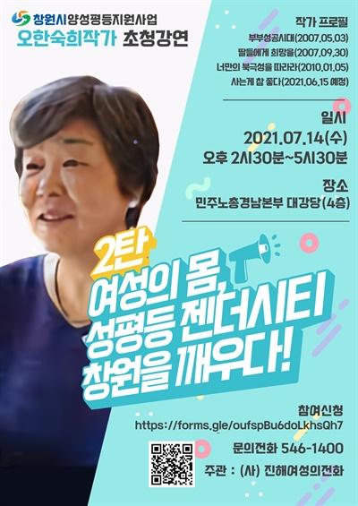 오한숙희 작가 초청 강연.