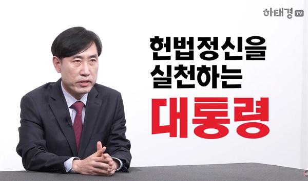 국민의힘 하태경 의원이 15일 유튜브 하태경 TV를 통해 대통령 후보 경선 출마 선언을 하고 있다.