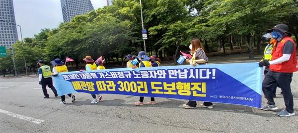 6월 5일, 현수막을 들고 청와대를 향해 도보행진 하고 있는 한국가스공사 비정규직 노동자들