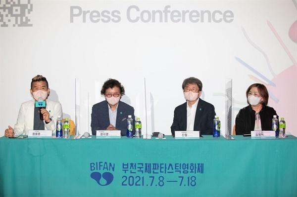 제25회 부천국제판타스틱영화제 공식 기자회견