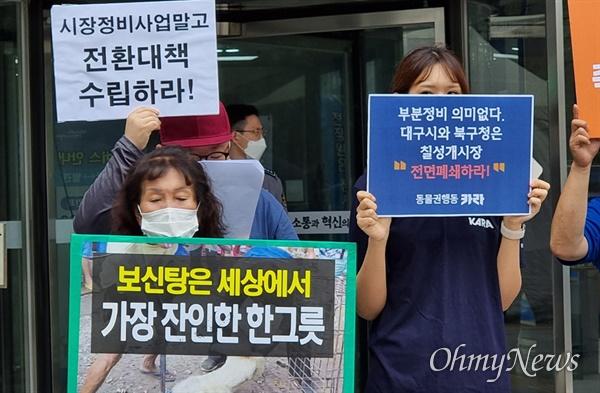 동물권단체들은 '마지막 남은 칠성개시장 완전 폐쇄를 위한 연대'를 결성하고 15일 대구시에 칠성개시장 완전 폐쇄를 촉구했다.