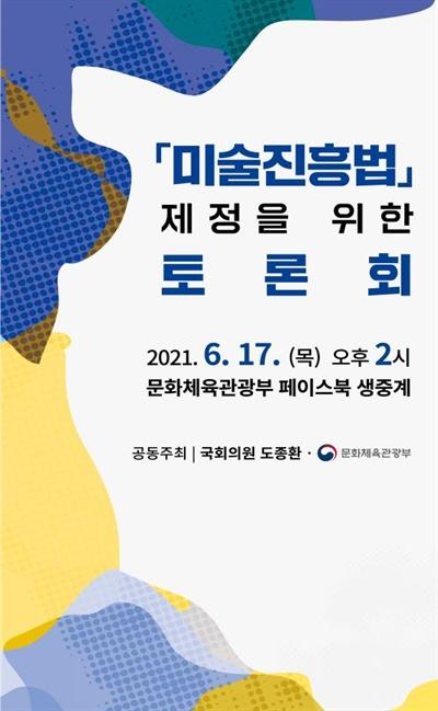 '미술진흥법 제정을 위한 토론회' 포스터