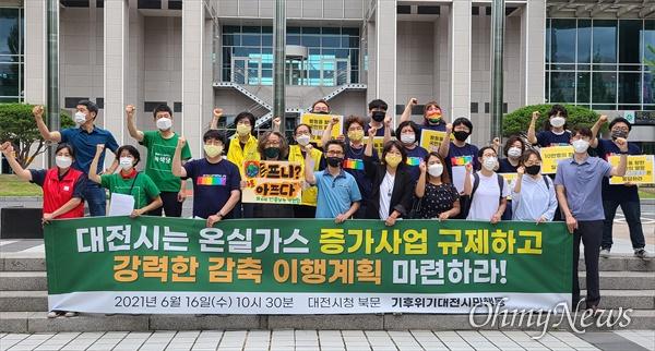 """'기후위기대전시민행동'은 16일 오전 대전시청 북문 앞에서 기자회견을 열어 """"대전시는 온실가스 증가사업을 규제하고 강력한 감축 이행계획 마련하라""""고 촉구했다."""