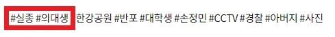 해시태그에 '의대생'을 넣은 MBC(4/29)
