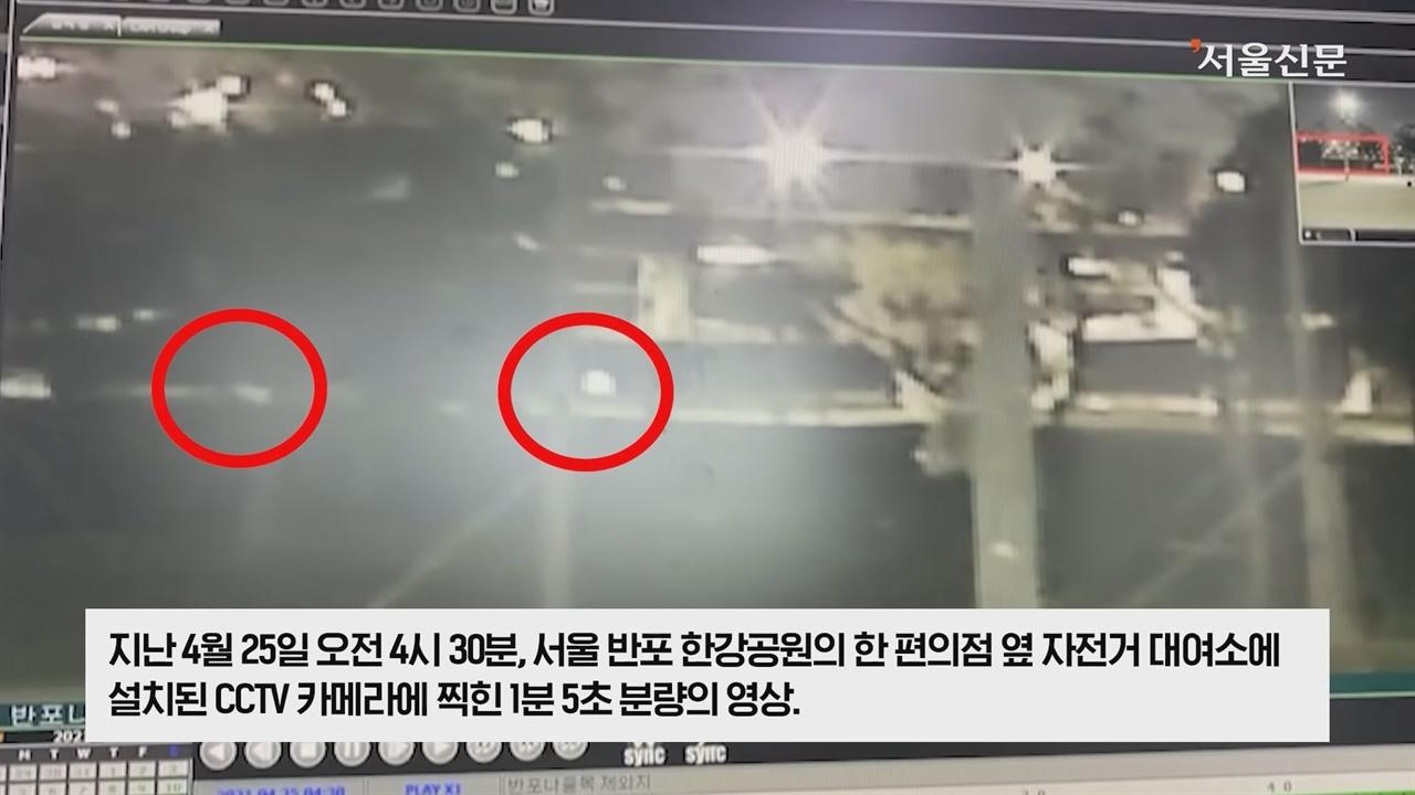 """<서울신문> 유튜브에 실린 """"한강 실종 대학생 관련 인근 CCTV 영상"""" 이미지(4/30)"""