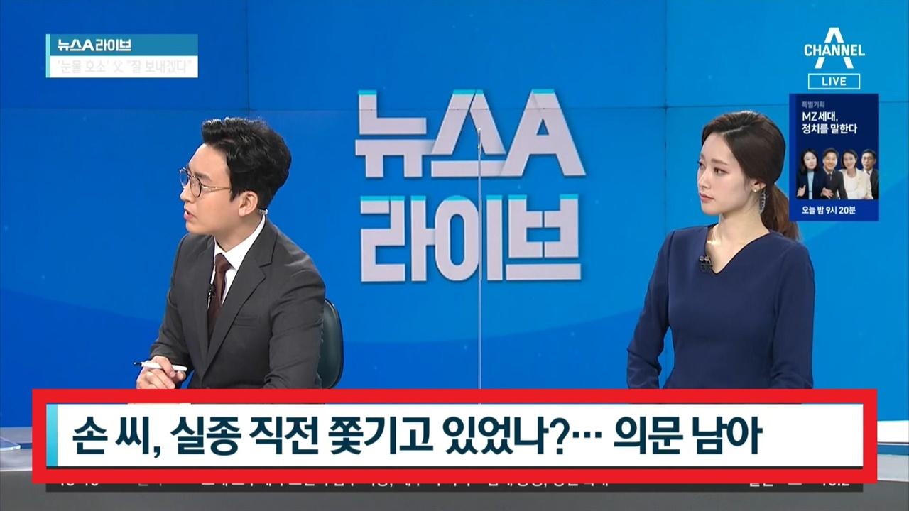 확인되지 않은 추측을 그대로 자막에 실은 채널A <뉴스A라이브>(5/2)