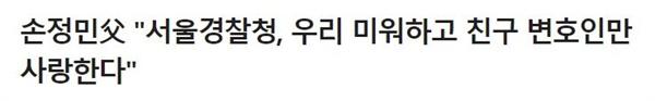 손정민씨 아버지 블로그 글에서 선정적 문장을 부각한 <중앙일보>(5/28)