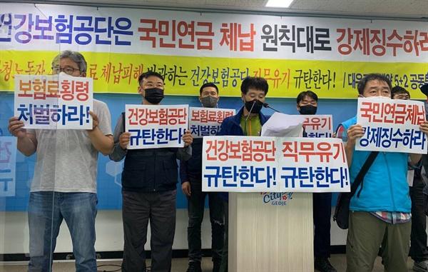 '대우조선해양 5+2 공동투쟁단'은 16일 거제시청에서 기자회견을 열었다.