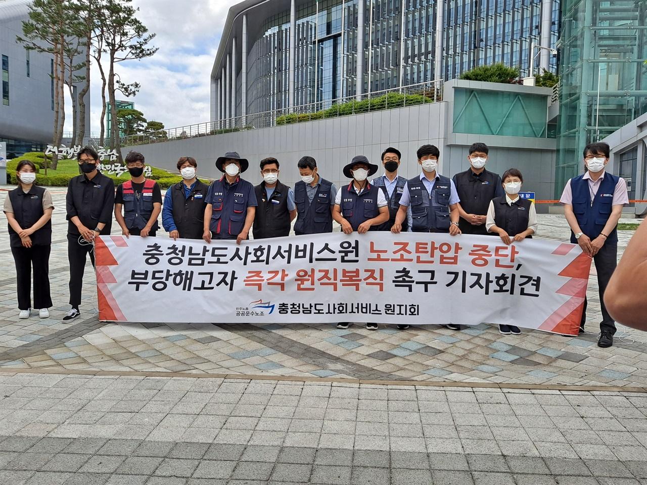 16일 충남사회서비스원 지회는 충남도청 앞에서 집회와 기자회견을 열고 노조 탄압 중단을 촉구했다.