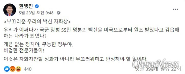 권영진 대구시장이 지난 5월 23일 자신의 SNS에 올린 글.