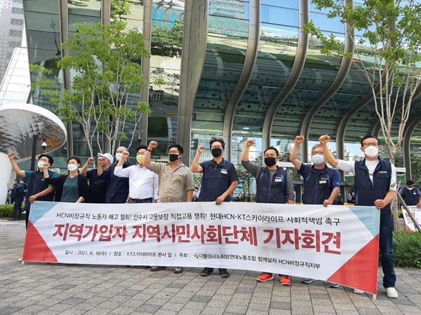 노동조합과 시민사회단체들이 기자회견을 진행하고 있다.