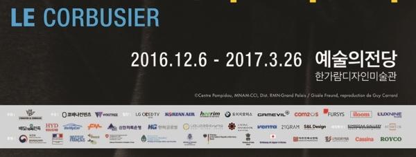지난 2016년 12월에 시작한 르 코르뷔지에전.