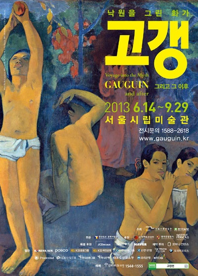 코바나콘텐츠가 제작투자한 폴 고갱전(2013년).